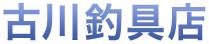 古川釣具店